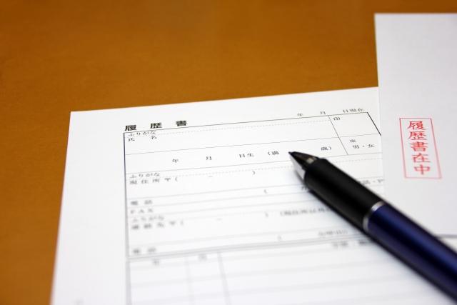 履歴書や職務経歴書を作る時に注意すべき4つのポイント