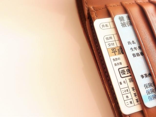保険証を忘れた患者様へ正しい対応と返金方法